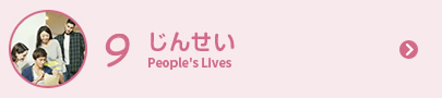 9 じんせい People's Lives