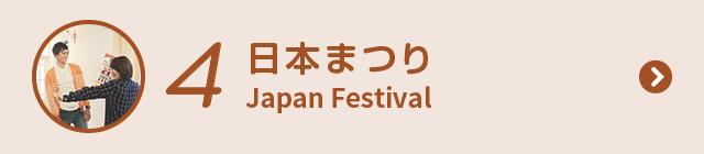 4 日本まつり Japan Festival