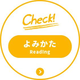 かんじ Writing