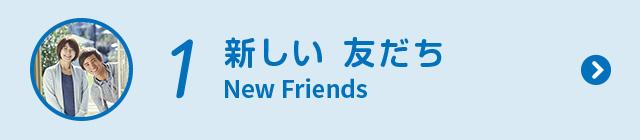 1 新しい 友だち New Friends