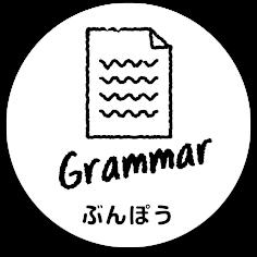Grammar ぶんぽう